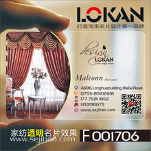 PVC furniture, home textile, curtain, cloth art, home furnishing, wooden door, wooden door and window, transparent business card design and manufacture f001706