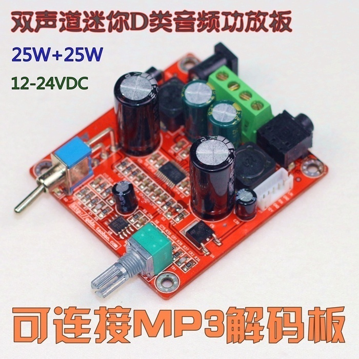 Single power supply finished digital Class D small power amplifier board  TPA3123D2 two-channel HiFi stereo motorcycle electric car