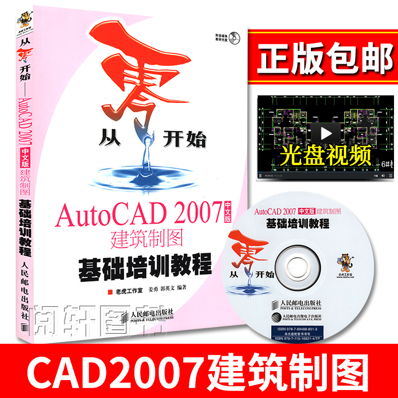 Cad tutorial books AutoCAD 2007 Chinese version Software installation  tutorial from entry to proficient Genuine autocad architecture Engineering