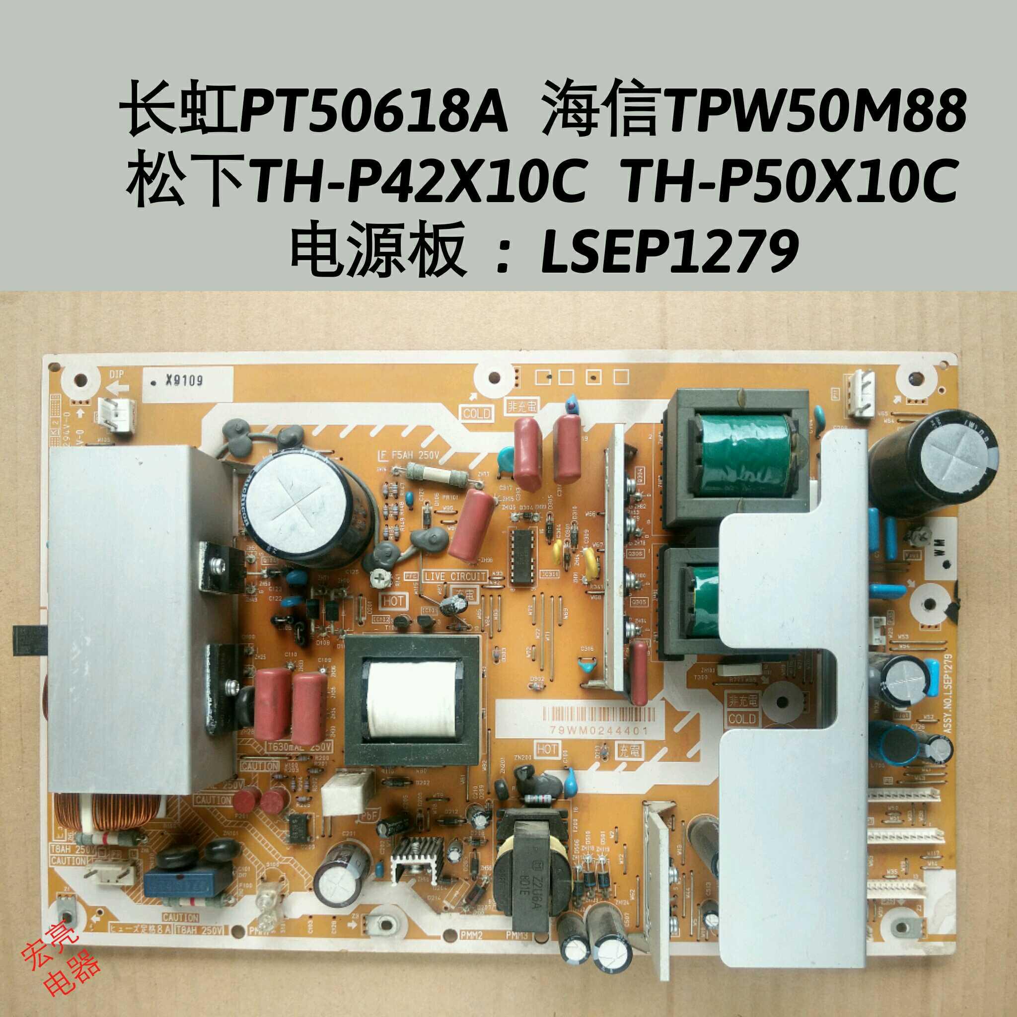 PT5061850618ATPW5050MM8888 电源TH-P42X10CTH-P50X10C松下板LSEP1279