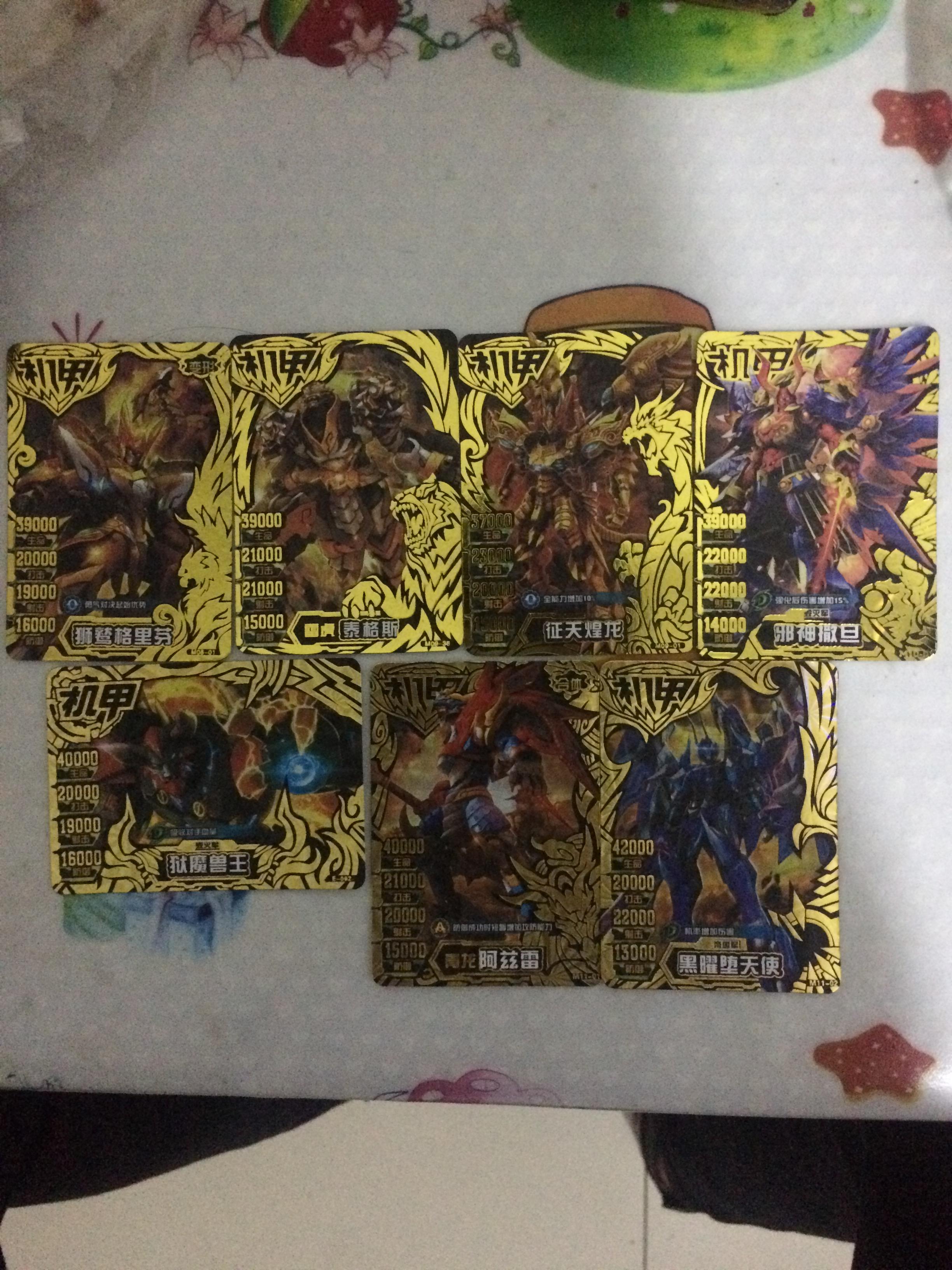 机甲英雄 黑钻卡5张 格里芬,征天煌龙,雷虎等 包邮送卡盒