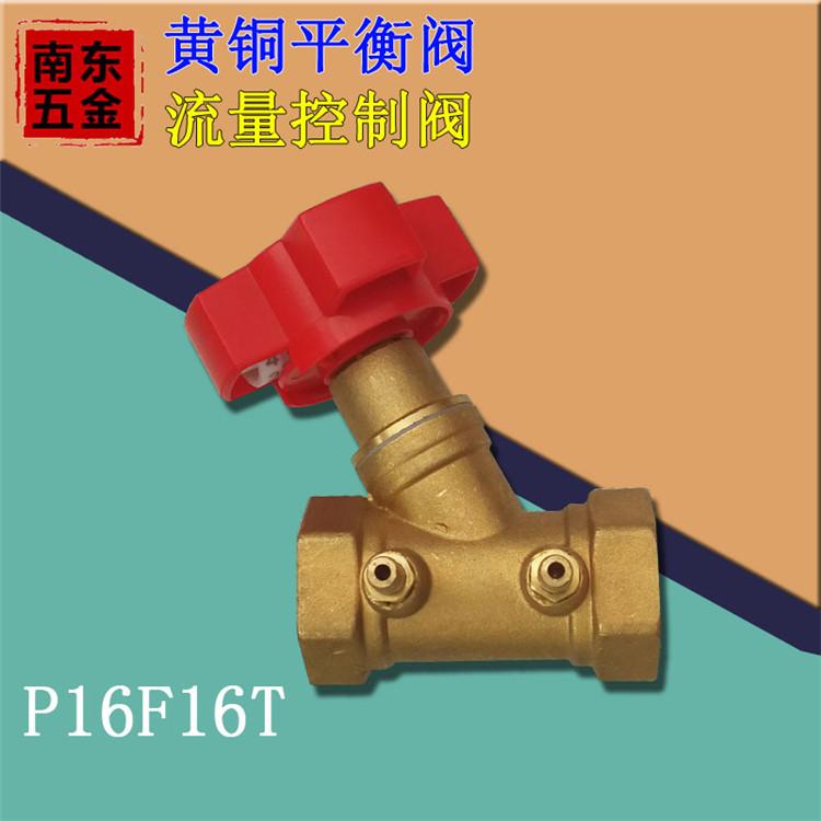 平衡阀流量控制阀DN2025324050加厚黄铜v流量供暖工程平衡阀