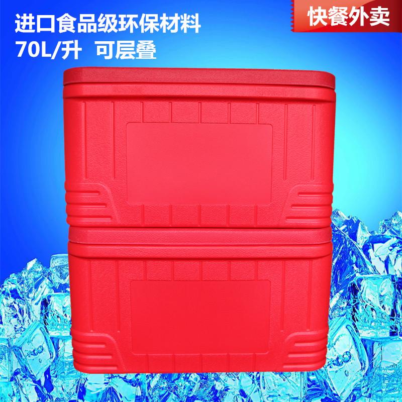 70L升保温箱冷藏箱 超大加厚 外卖饭盒便当冷冻保鲜运输车载疫苗