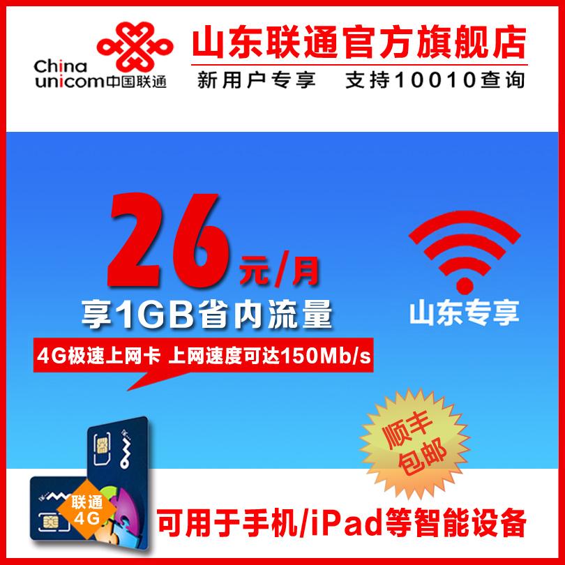 山东联通流量充值20M 流量充值2g3G4G通用手机上网卡联通流量包