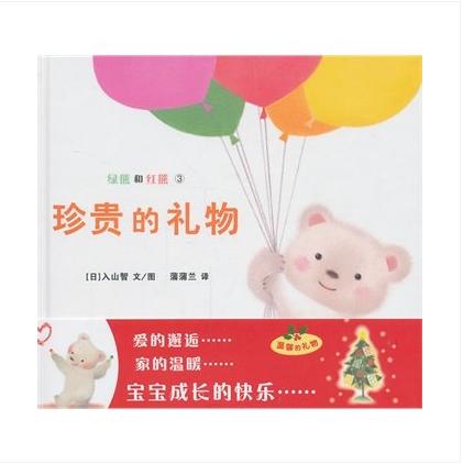 正版 蒲蒲兰绘本3-6岁系列 绿熊和红熊3珍贵的礼物 适合3岁以上亲子共读 绘本 图书 3-6岁7-10岁绘本故事书 绘