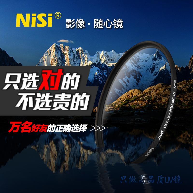 耐司MCUV镜40.54952586267727782mm佳能滤镜保护尼康