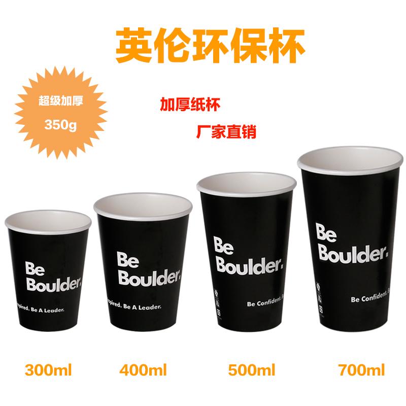 300ml一次性 纸杯 豆浆杯 现磨豆浆纸杯 现磨豆浆杯 批发 定做