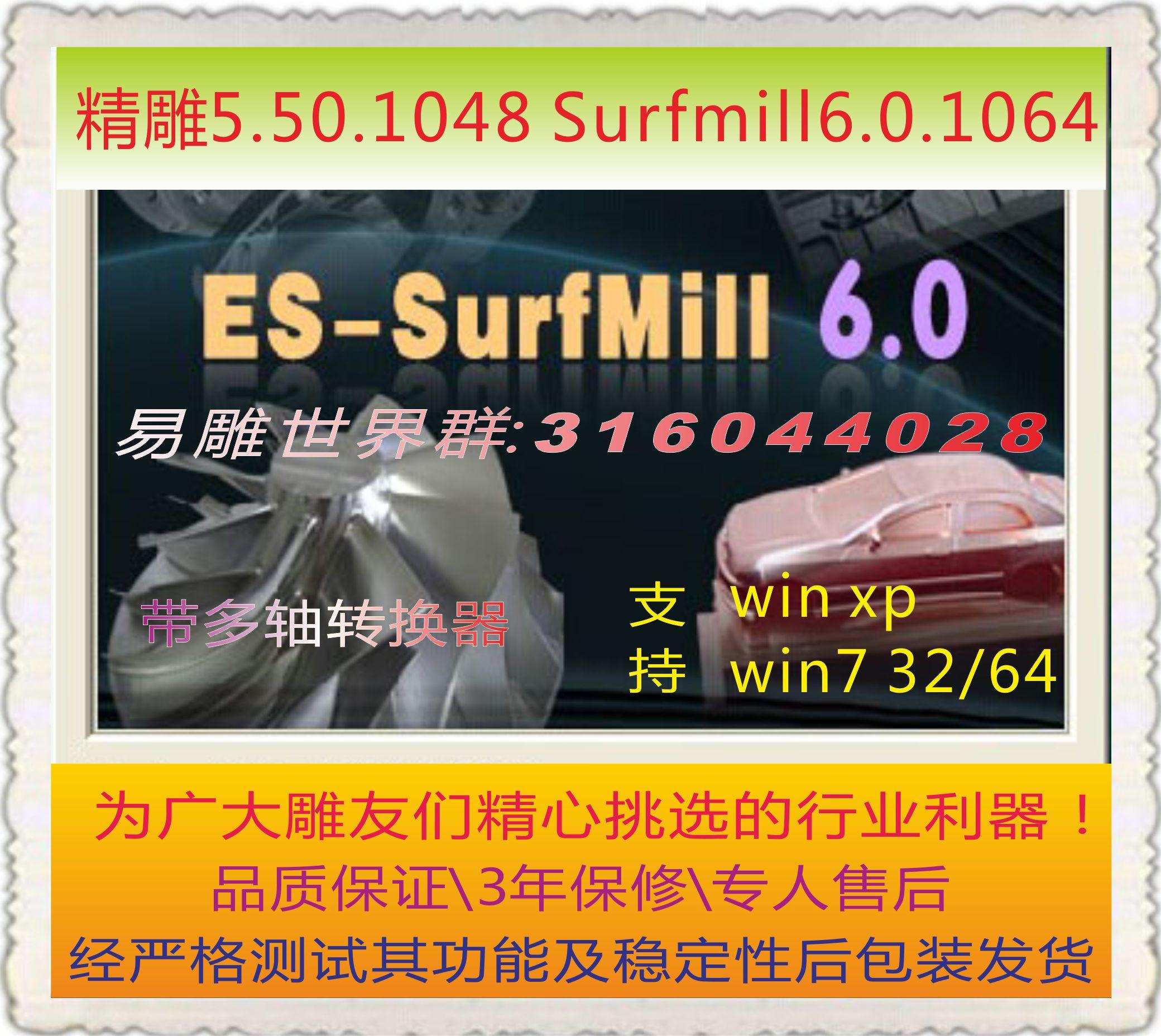 Компьютерное программное обеспечение 精雕6.0   surfmill6.01064