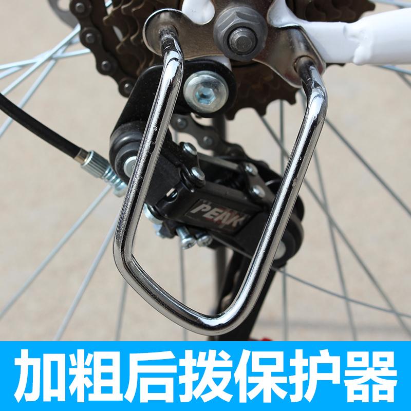 Велосипед после диск защитник шоссе автомобиль переключение передач устройство защитник горный велосипед одиночная машина диск цепь защита полка сталь