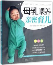 Breastfeeding intimate parenting (Hanzhu) best selling books maintenance and health care authentic breastfeeding intimate Parenting
