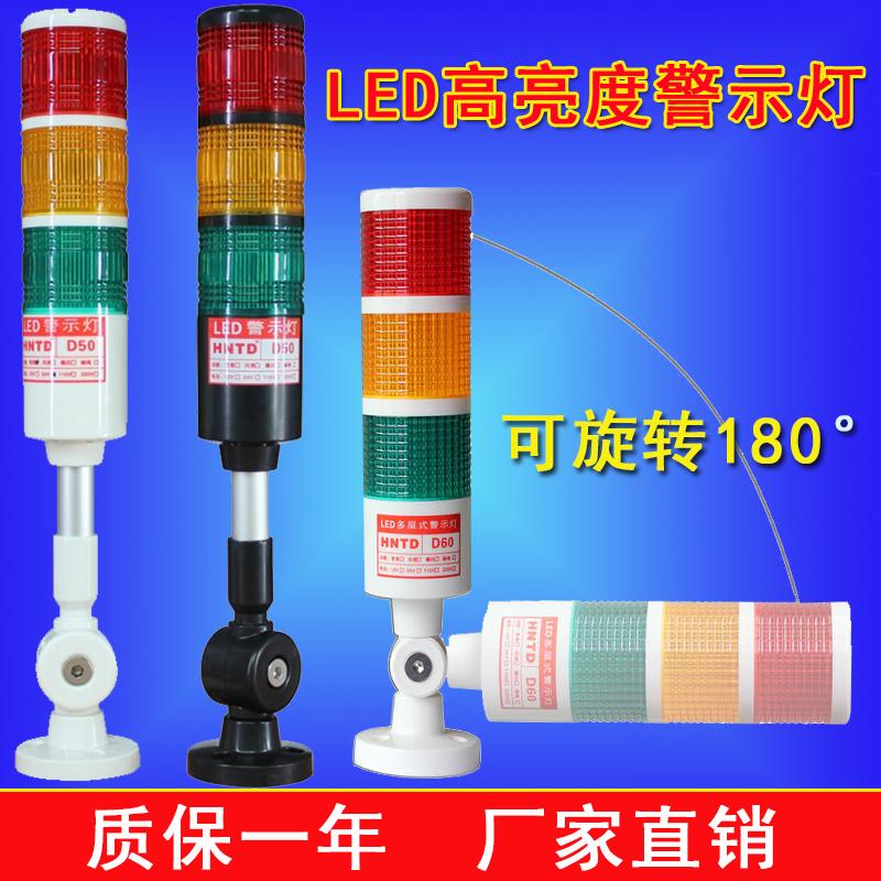 HNTD50LED warning light machine signal alarm three-color lamp multi-layer  indicator folding rotation 24V220V