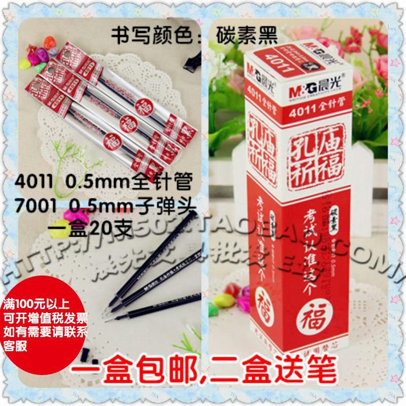 包邮晨光可擦中性笔芯6604热可擦水笔替芯晶蓝色黑色0.5MM全针管