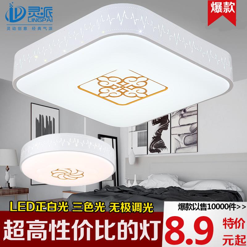超薄led吸顶灯长方形客厅灯现代简约大气灯具书房卧室灯调光阳台