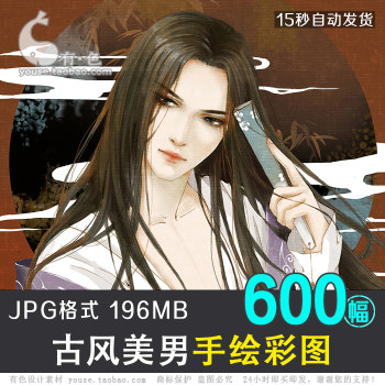 Game art original painting handsome costume cartoon character illustration painting color pictures antiquity copy reference material