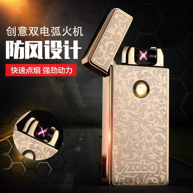 正品双电弧打火机USB充电打火机防风金属脉冲创意男女电子点烟器