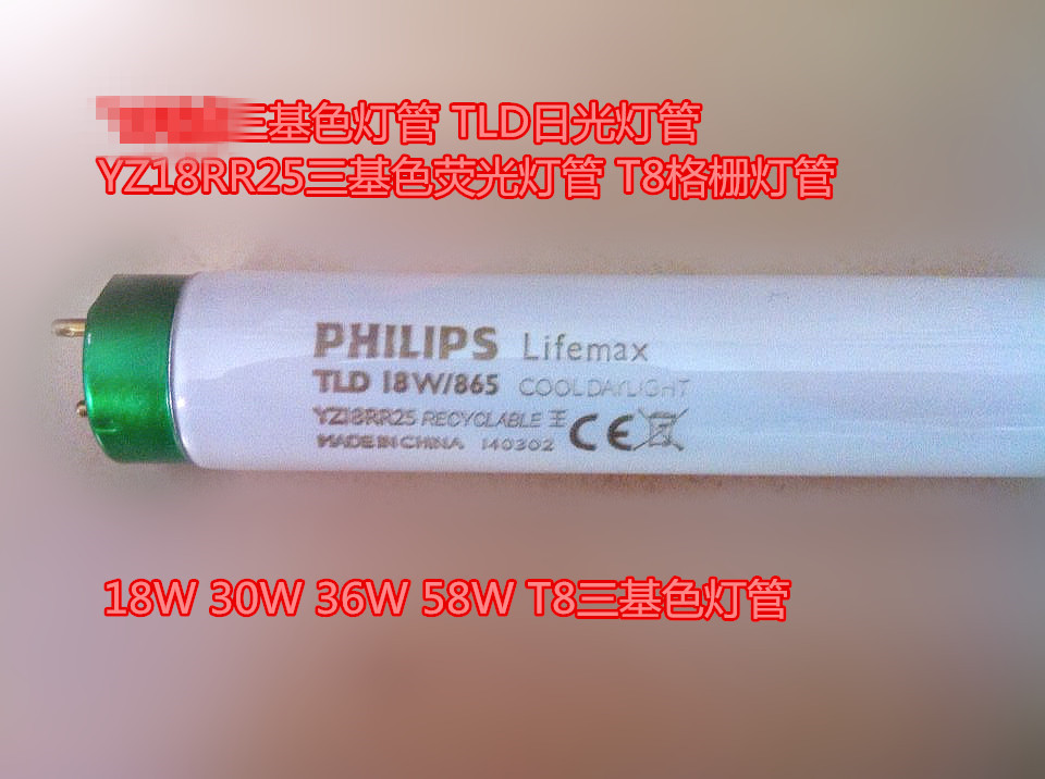 Philips three-color fluorescent tube TLD fluorescent tube