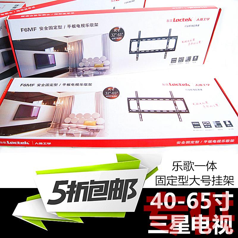 乐歌 32/37/42/46/47/55/60寸通用液晶电视挂架乐视电视架F6MF