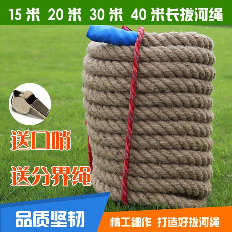 Конкуренция по канату для Веревка 15 метров 20 метров 30 метров 4 см вес детские Взрослый канат веревки войны