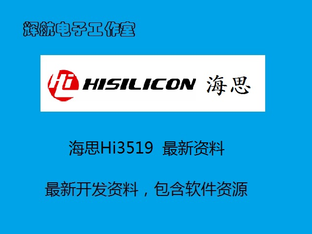 HiSilicon Hi3519 SDK development kit schematic PCB file 4K