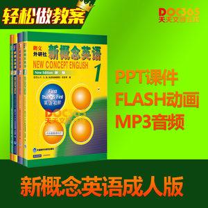 新概念英语成人版全套课件套1/2/3册PPT课件 英语学习资料