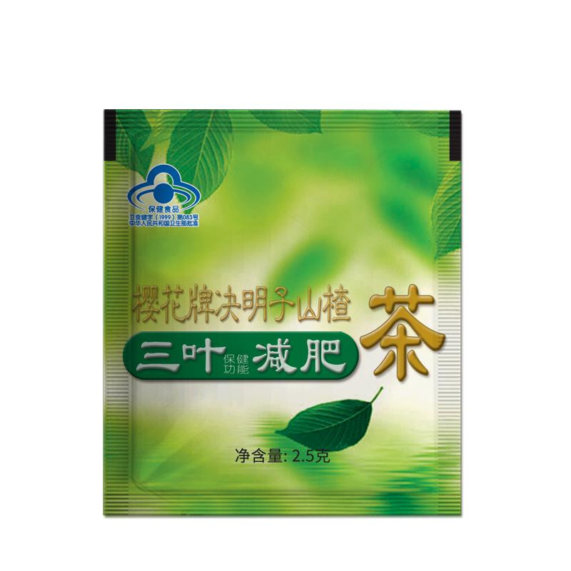 【买2送1买5送3】樱花R减肥茶 2.5g/袋*25袋+10袋燃脂顽固型