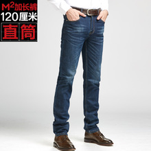 M2 long straight stretch Korean autumn jeans