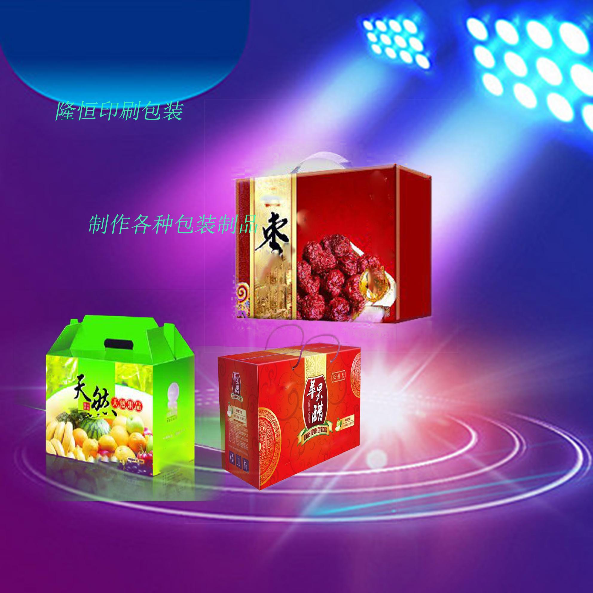 蜂蜜包装盒礼盒包装蔬菜食品面条礼品包装盒包装彩盒纸箱批发