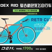 Electroplated retro dead flying bicycle men's DEX r2d2015 color cut racing reverse riding brand vehicle