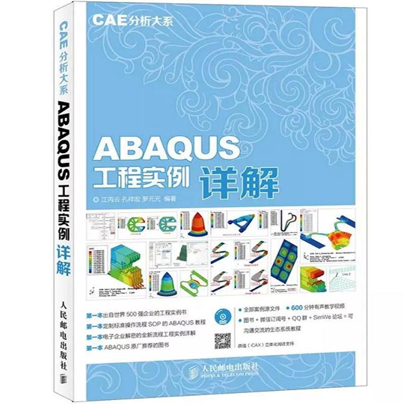正版现货CAE分析大系ABAQUS工程实例详解附盘abaqus有限元分析