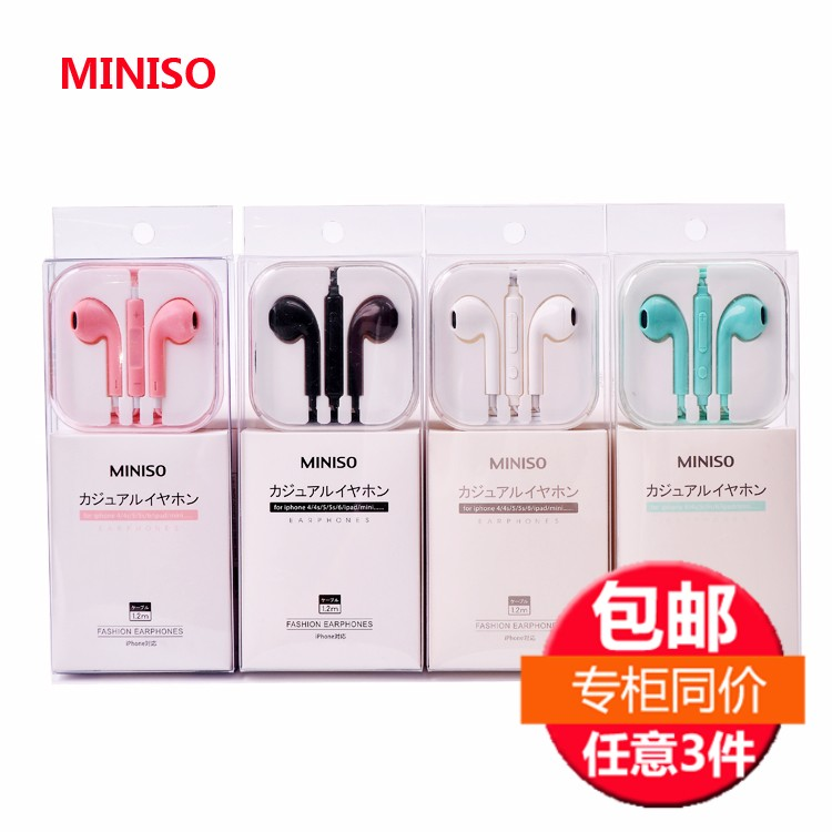 3650c159492 Japanese famous product genuine universal headphones ear earplugs wire with  wheat