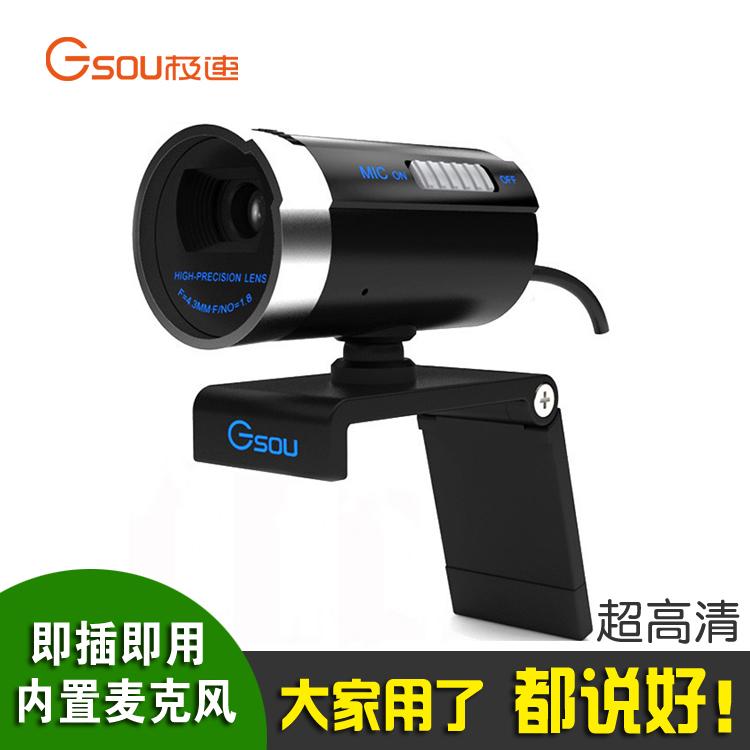 高清摄像头台式电脑USB视频家用笔记本带麦克风通用话筒夜视 铭誉