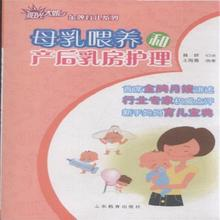 Breastfeeding and postpartum breast care by Nie Jiao, Shandong Education Press