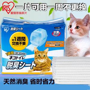 爱丽思IRIS TIO-530猫厕所配套洁垫尿布加厚除臭尿不湿爱丽丝TIH