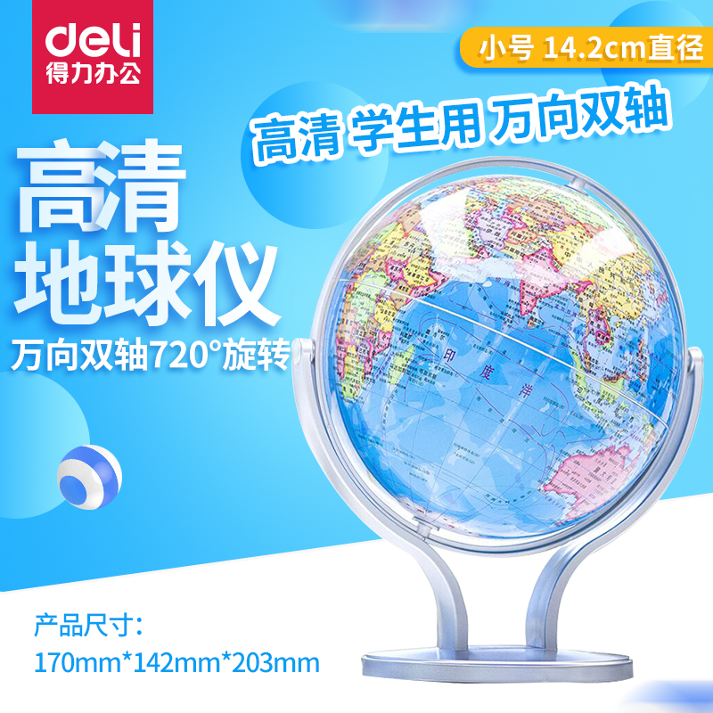 Effective globe 20cm14 2cm HD student with trumpet m world geography  teaching children's study large small junior high school students teaching