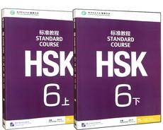 【Подлинная авторизации отправить компакт-диск】стандартный учебник hsk6