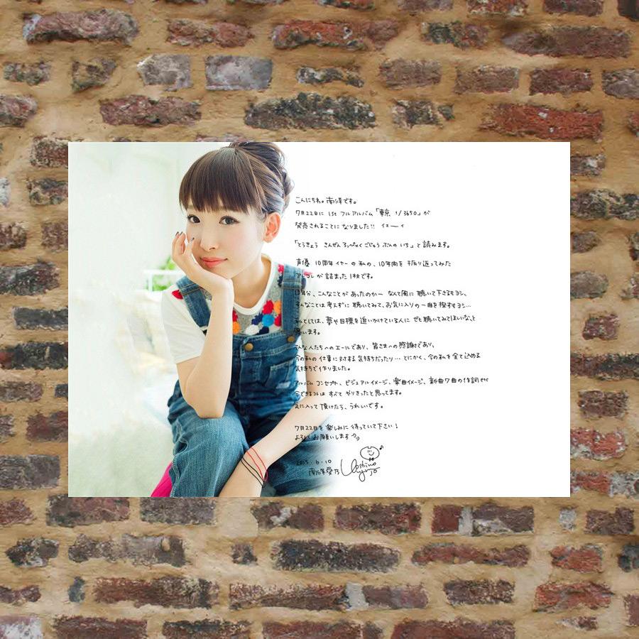 南條愛乃海報ek010 160 滿8張包郵a3相紙圖片周邊相片寫真壁紙