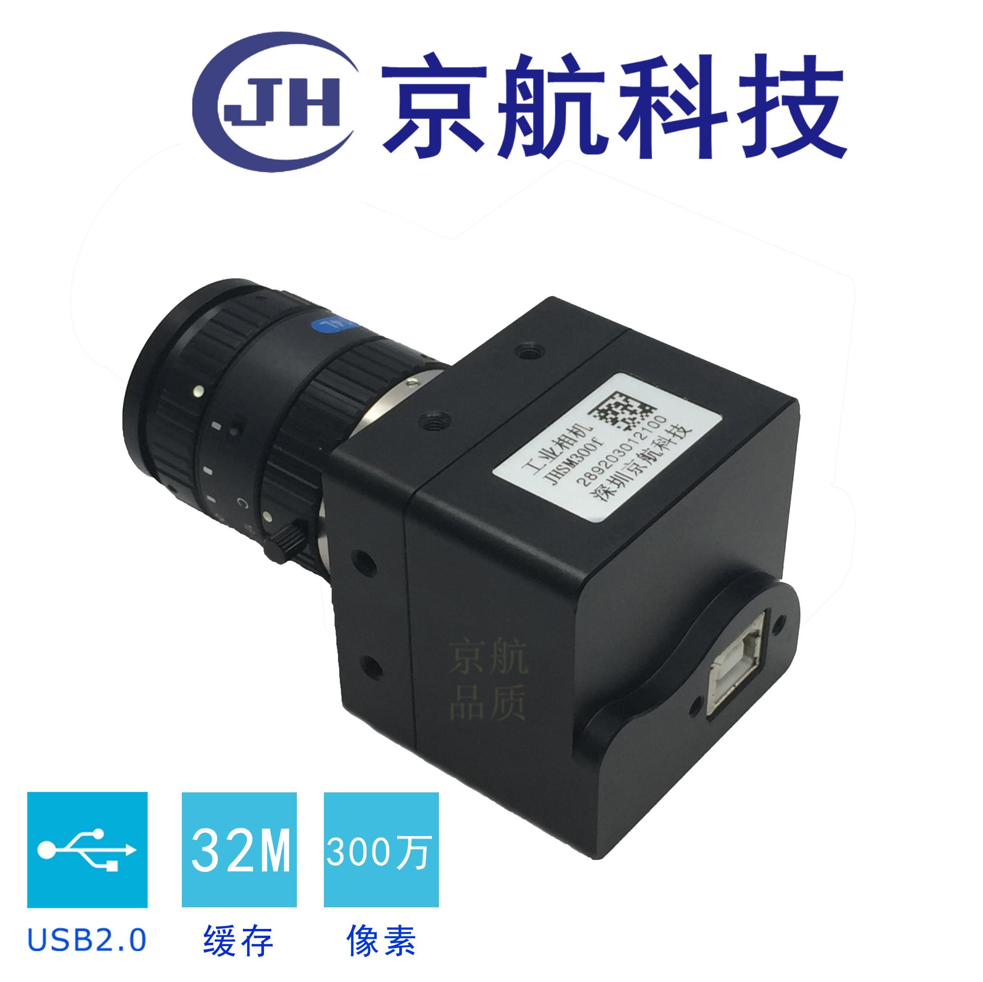 300 десять тысяч hd цвет USB2.0 промышленность камера камеры / группа медленно депозит /SDK/ бесплатно измерение программное обеспечение
