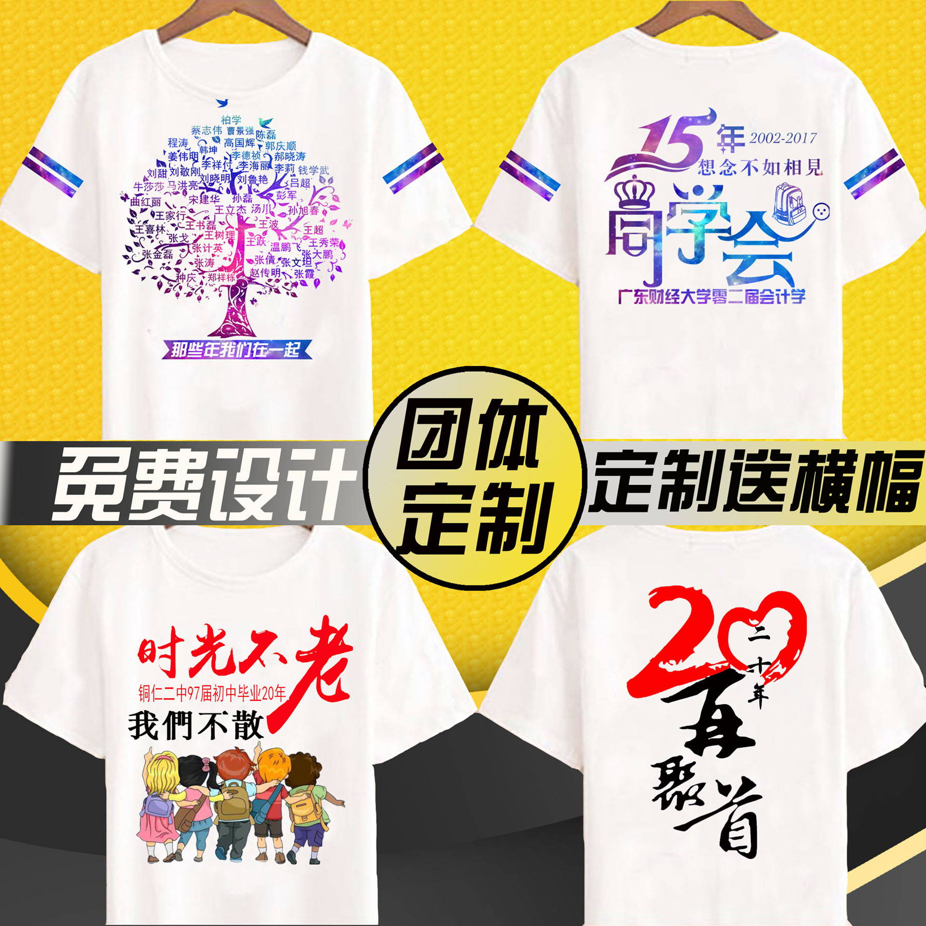 1fd105939c0 Classmates party clothes T-shirt custom-made class clothing custom  graduation clothing cultural clothing corporate culture work clothes set