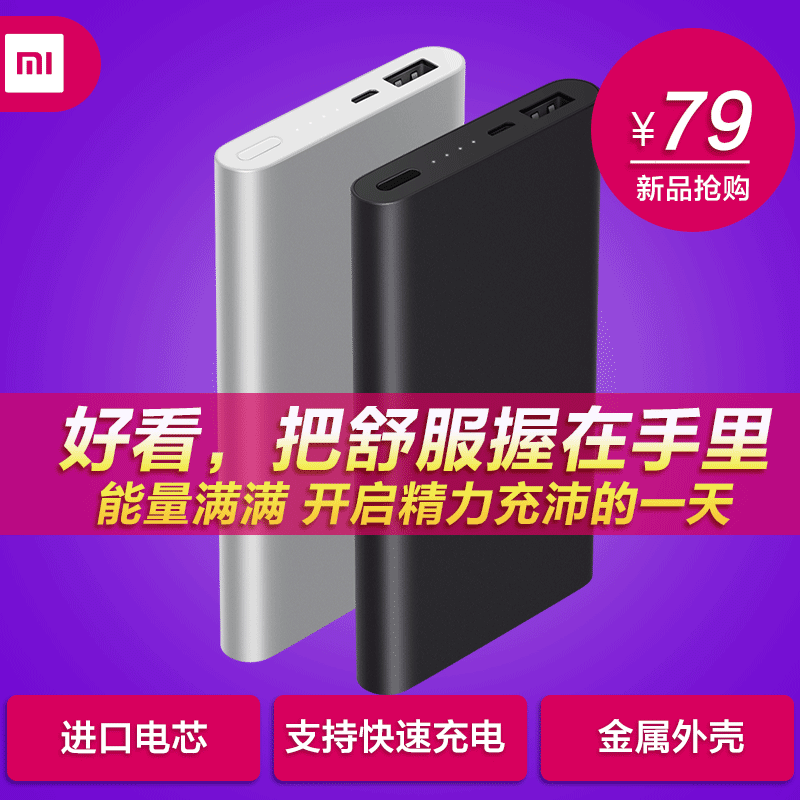 Millet Bao thin, mobile power 2 10000 mAh rechargeable mini portable bulk official flagship store