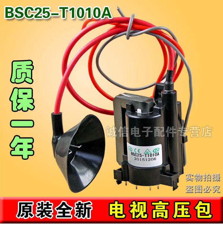 Оригинал сборка машинально высокое давление мощный пакет внимание высокое давление пакет BSC25-T1010A BSC25-N0816 разное карты