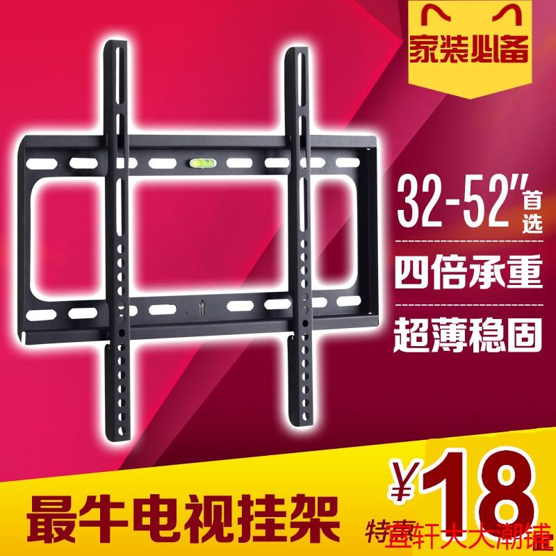 原装TCL通用55 32 50 42 48 46 40寸液晶电视机支吊壁挂架WMB333