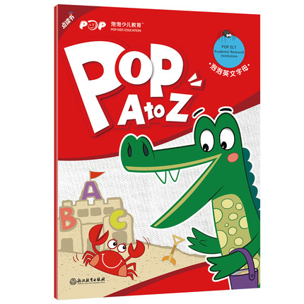 (Spot photographed Li minus) bubble English letters (POP A to Z) with the  book comes with an English alphabet writing this reading and writing