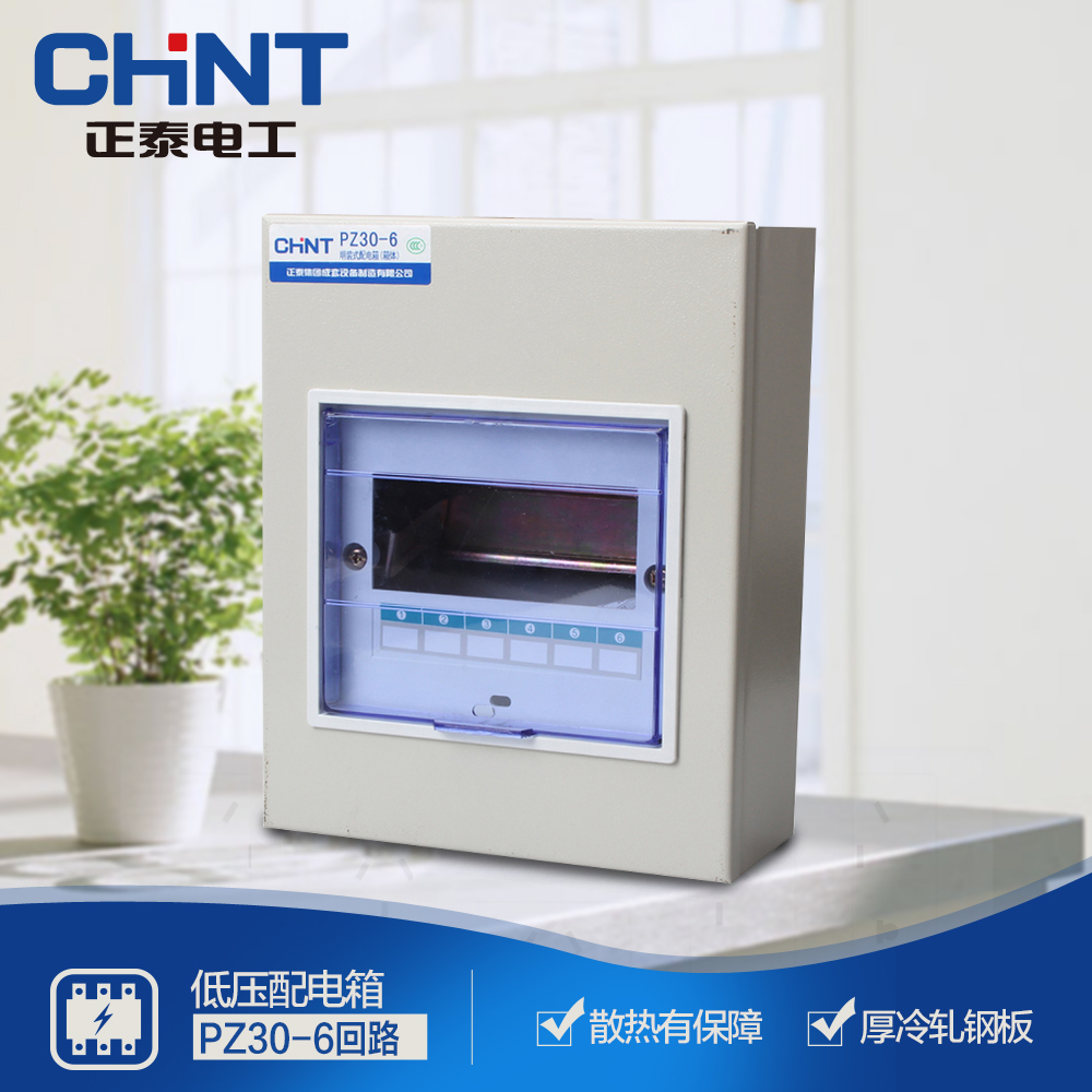 Usd 3811 Chint Strong Electric Distribution Box Household Open Air Wiring A Light Switch From Breaker Lightbox Moreview
