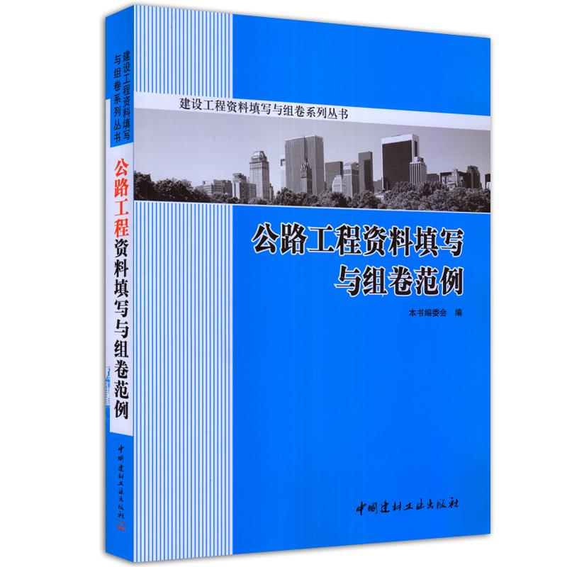公路工程资料填写与组卷范例-建设工程资料填写与组卷系列丛书 公路资料填写范例