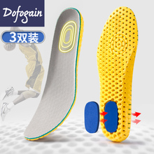 3 pairs of sports insoles men's and women's thickened basketball running shock absorption, ventilation, sweat absorption, deodorization and deodorization elastic insoles summer