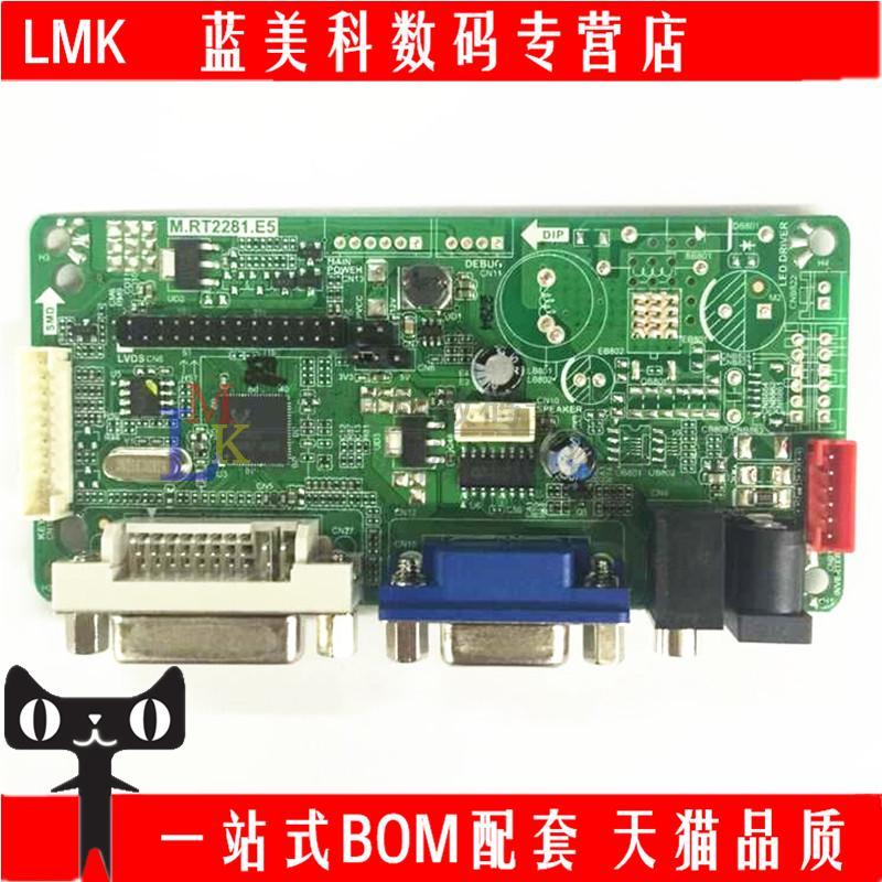 全新乐华 M.RT2281.E5 双端子输入液晶显示器通用驱动板 不带音效