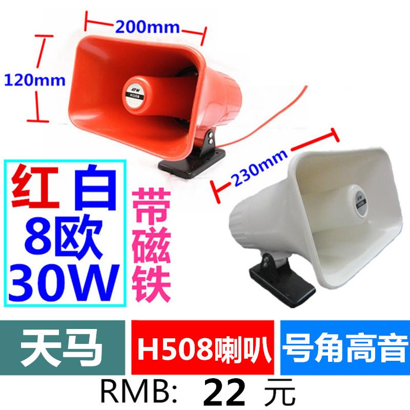 Электро-акустическое устройство Новый Pegasus h508 Рог громкоговоритель рекламных спикер 30W трубки оратора магнит красный белый 2