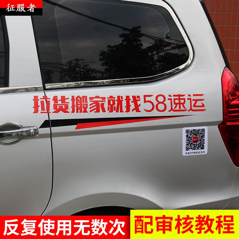 Cargo trucks car modification repeated use car stickers 58 speed special custom pull goods moving repeat car stickers