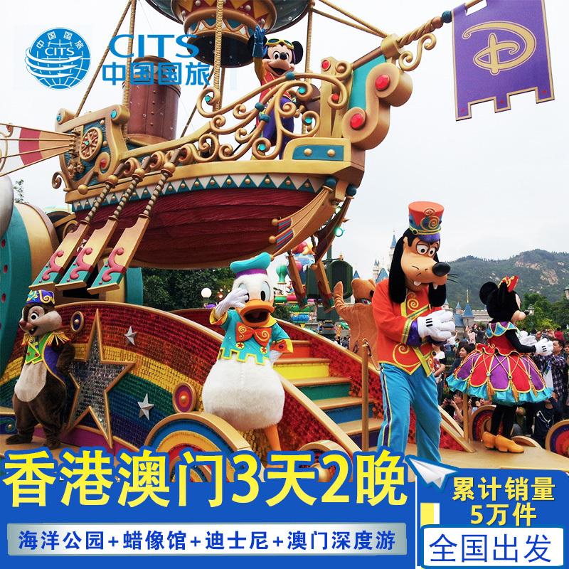 国旅惠玩香港澳门3天2晚蜡像馆海洋公园迪士尼纯玩三日跟团v海洋
