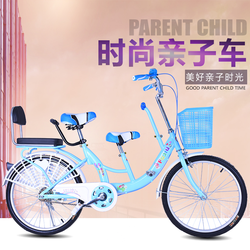 Family car couple pedal bike double ride three people ride parent-child  double ride and row sightseeing bicycle 2 people
